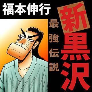 新黒沢 最強伝説