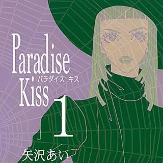 Paradise Kiss