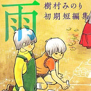 雨・樹村みのり初期短編集