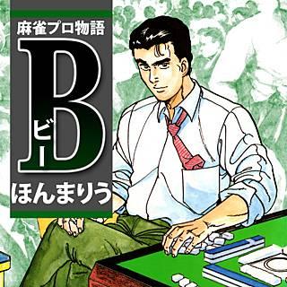 麻雀プロ物語B