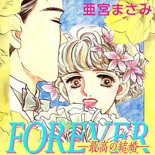 FOREVER―最高の結婚―