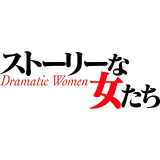 ストーリーな女たち