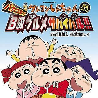 映画クレヨンしんちゃん バカうまっ!B級グルメサバイバル!!