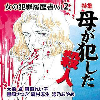 女の犯罪履歴書Vol.2 母が犯した殺人