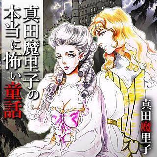 真田魔里子の本当に怖い童話