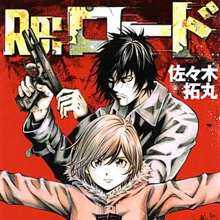 Re:ロード