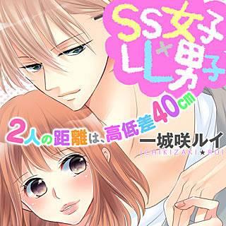 SS女子×LL男子-2人の距離は、高低差40cm-