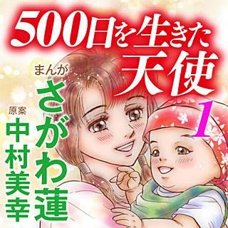 500日を生きた天使